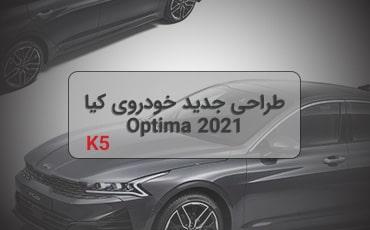 طراحی جدید خودروی کیا اپتیما 2021