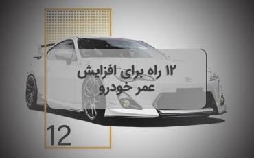 12 راه برای افزایش عمر خودرو