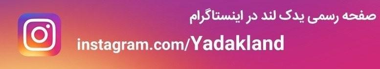 صفحه رسمی یدک لند در اینستاگرام