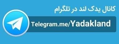 کانال یدک لند در تلگرام