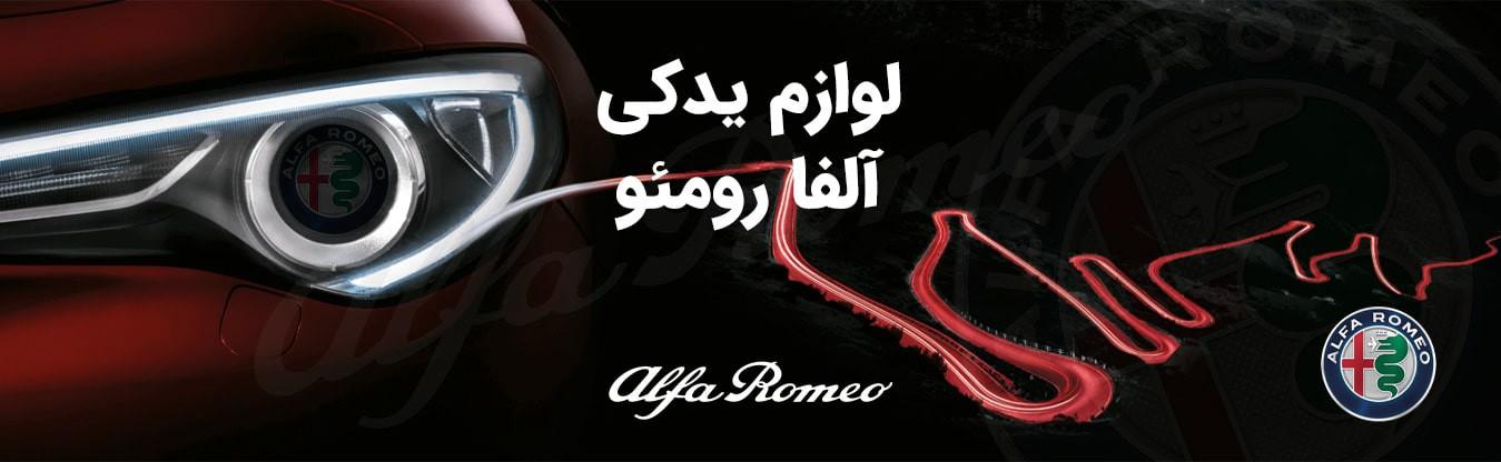 لوازم یدکی آلفا رومئو