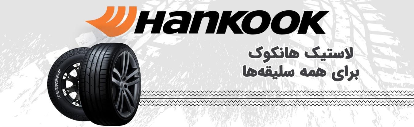 لاستیک هانکوک